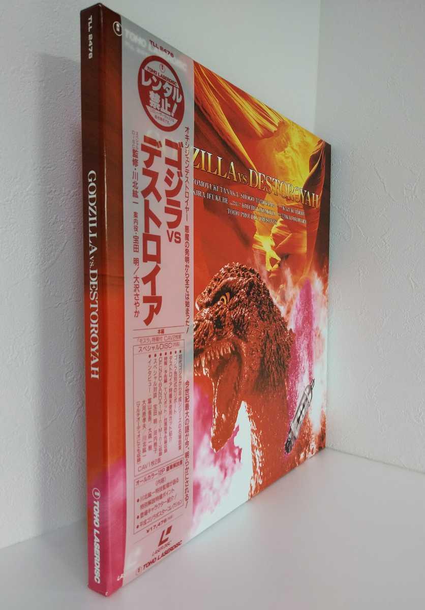 LD BOX 帯付 美品  ゴジラVSデストロイヤ 2枚組 オールカラー豪華解説書 東宝 レーザーディスク_画像3