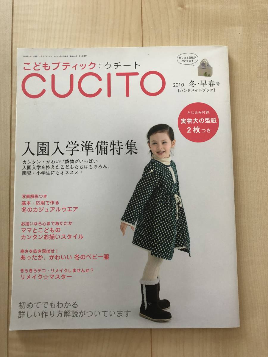 こどもブティック CUCITO 2010 冬・早春号(ハンドメイドブック)