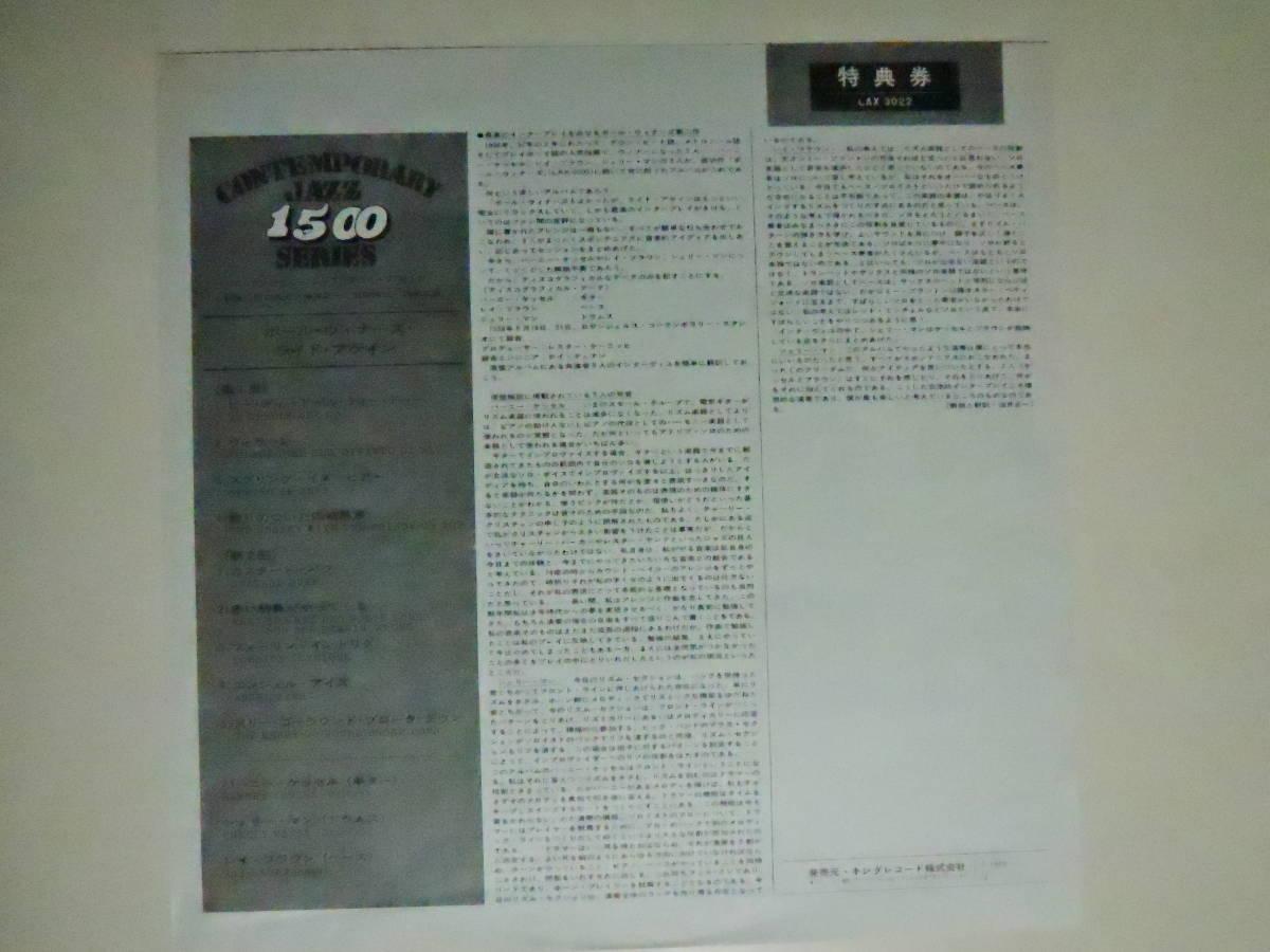 【キング盤 中古良品】 BARNEY KESSEL : THE POLL WINNERS RIDE AGAIN ! (ザ・ポール・ウィナーズ・ライド・アゲイン) STEREO LAX 3022_画像10