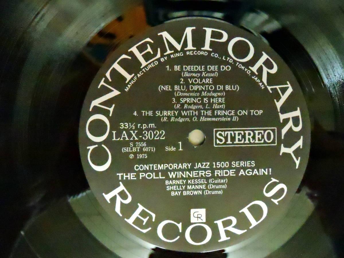 【キング盤 中古良品】 BARNEY KESSEL : THE POLL WINNERS RIDE AGAIN ! (ザ・ポール・ウィナーズ・ライド・アゲイン) STEREO LAX 3022_画像8