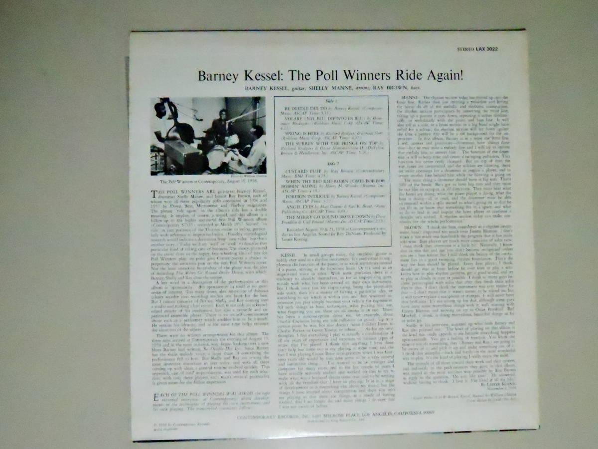 【キング盤 中古良品】 BARNEY KESSEL : THE POLL WINNERS RIDE AGAIN ! (ザ・ポール・ウィナーズ・ライド・アゲイン) STEREO LAX 3022_画像2