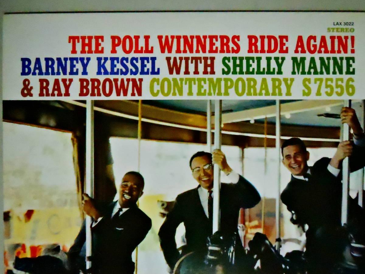 【キング盤 中古良品】 BARNEY KESSEL : THE POLL WINNERS RIDE AGAIN ! (ザ・ポール・ウィナーズ・ライド・アゲイン) STEREO LAX 3022_画像3
