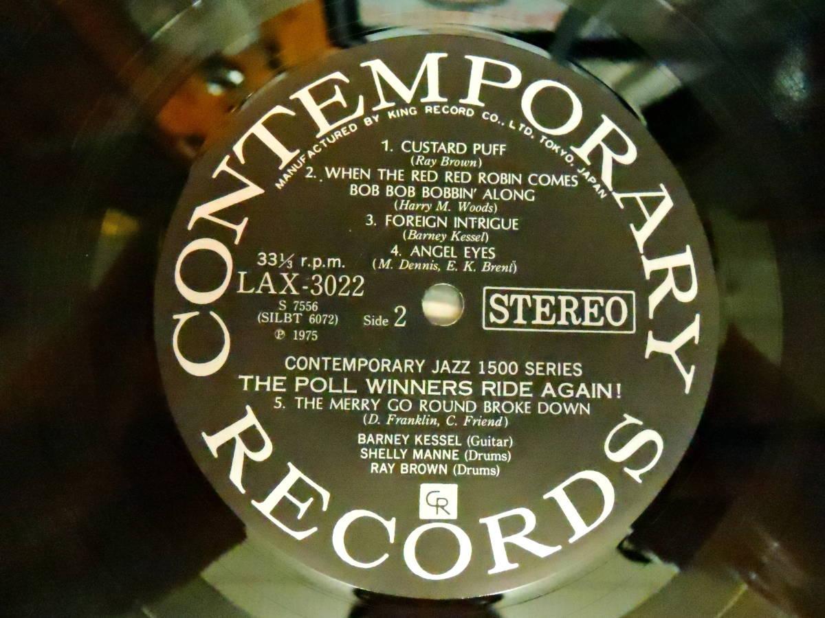 【キング盤 中古良品】 BARNEY KESSEL : THE POLL WINNERS RIDE AGAIN ! (ザ・ポール・ウィナーズ・ライド・アゲイン) STEREO LAX 3022_画像9
