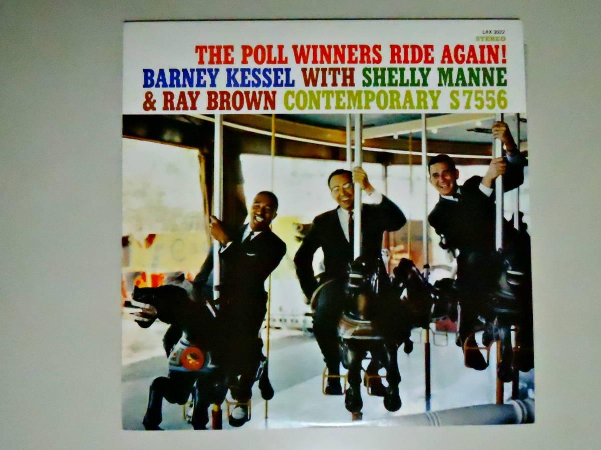 【キング盤 中古良品】 BARNEY KESSEL : THE POLL WINNERS RIDE AGAIN ! (ザ・ポール・ウィナーズ・ライド・アゲイン) STEREO LAX 3022_画像1