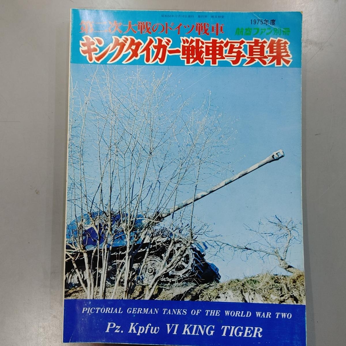 航空ファン別冊 1975年度 第二次大戦のドイツ戦車 キングタイガー戦車写真集_画像1