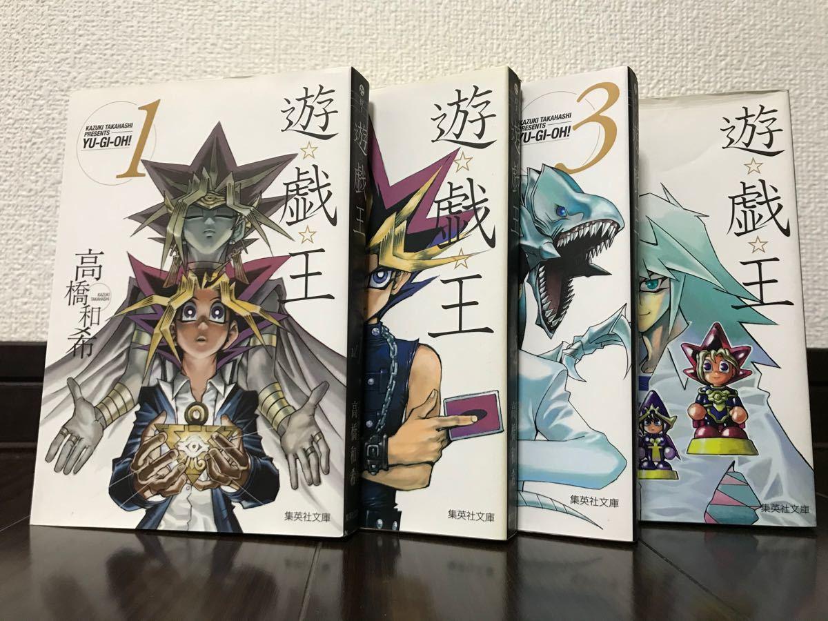 文庫本版 遊戯王1巻から22全巻セット