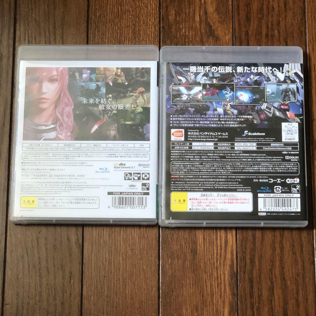 PS3 ファイナルファンタジー13-2・ガンダム無双2 2点セット