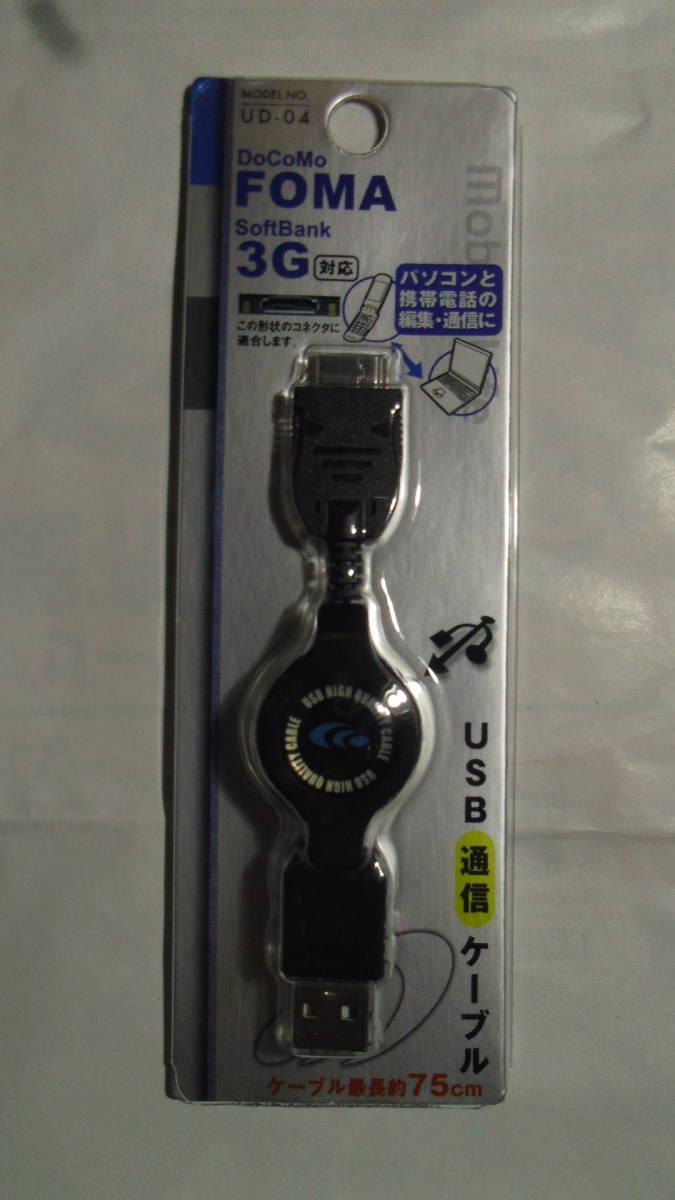 FOMA 3G ガラケー フィーチャーフォン リチウムイオン式充電池 +USB通信ケーブル 定形外140円発送可能 即決 前の携帯端末維持されている方_画像3