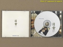 ★即決★ 日常 - KBS DRAMA MUSIC STORY CD1 Morning_画像3