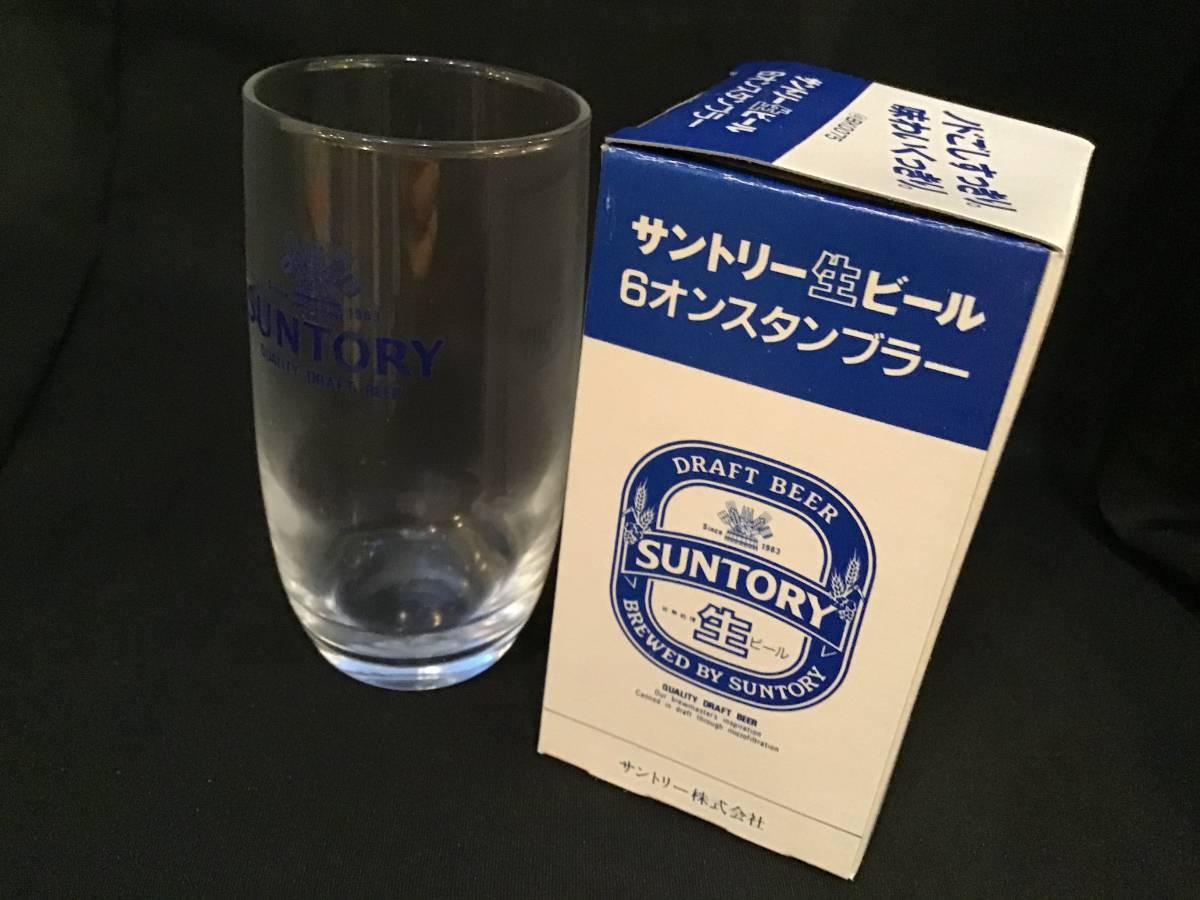 未使用 非売品 ノベルティ サントリー 生ビール 8オンス タンブラー デッドストック 昭和 レトロ グラス 当時物 景品 大衆酒場 ビール 希少_画像5