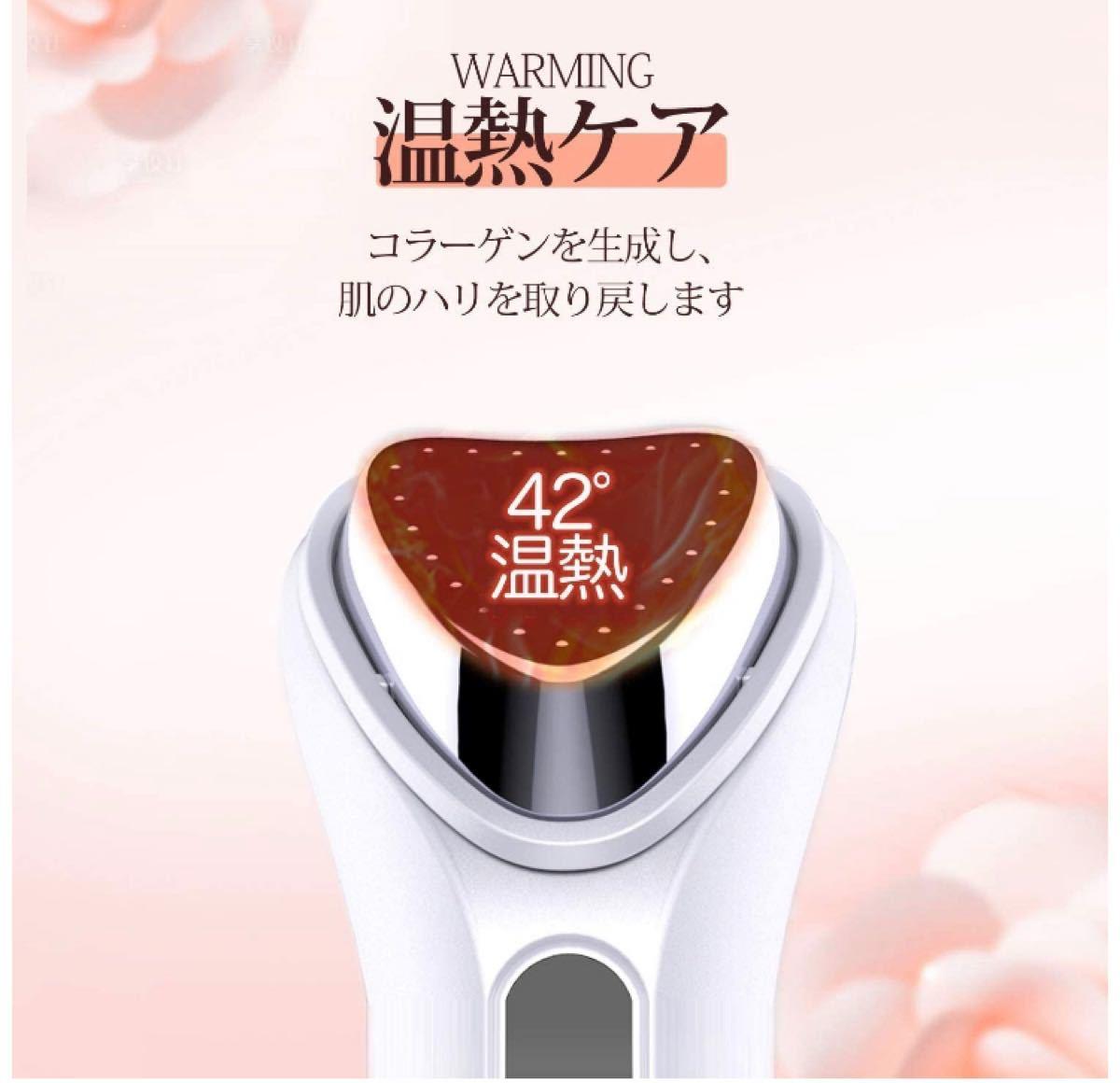 値下げセール中! 美顔器 超音波 イオン導入・導出 温熱美容器