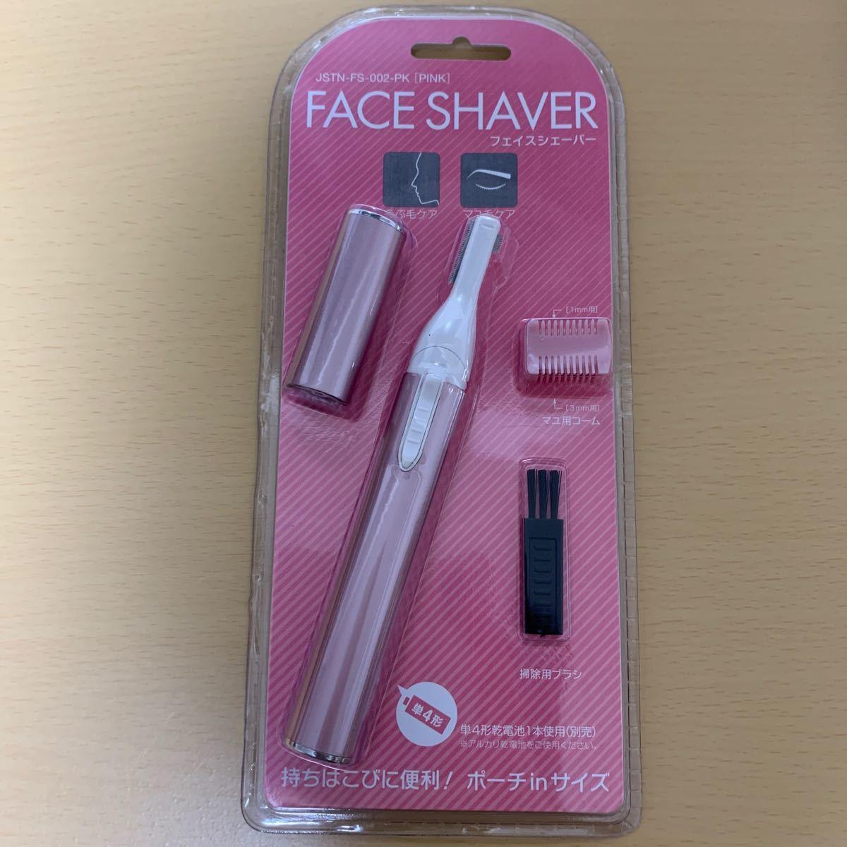 【新品・未開封】フェイスシェーバー まゆ毛ケア、うぶ毛ケア 顔剃り