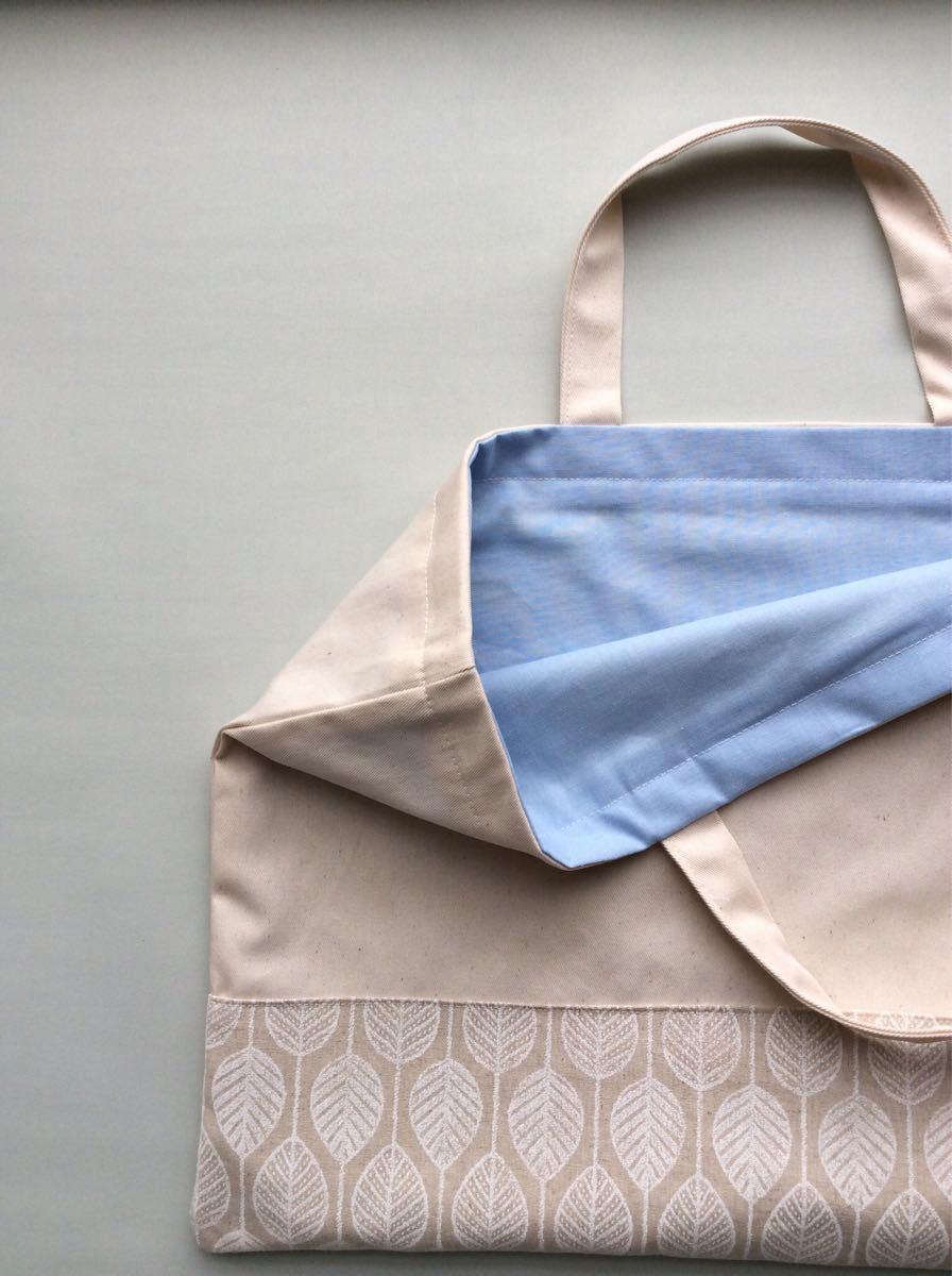【ハンドメイド】レッスンバッグ シンプル リーフ模様 生成 水色/図書バッグ サブバッグ トートバッグ 習い事/シンプル 北欧風_画像2