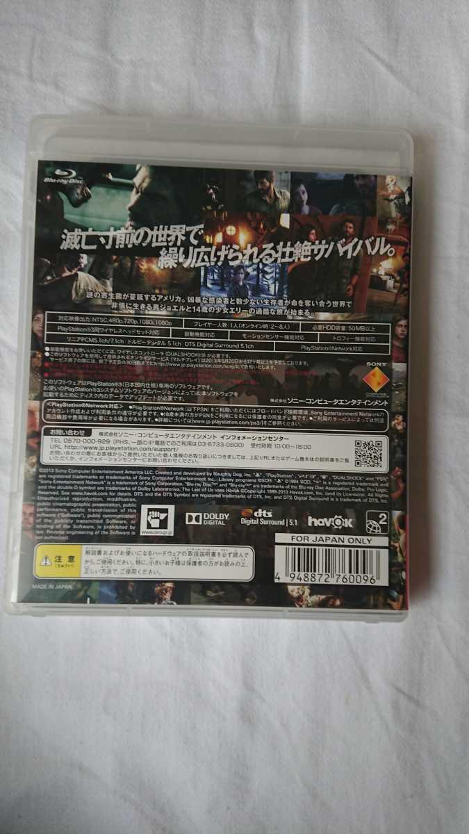 【送料無料】The Last of Us(ラスト・オブ・アス)プレステ3 PS3