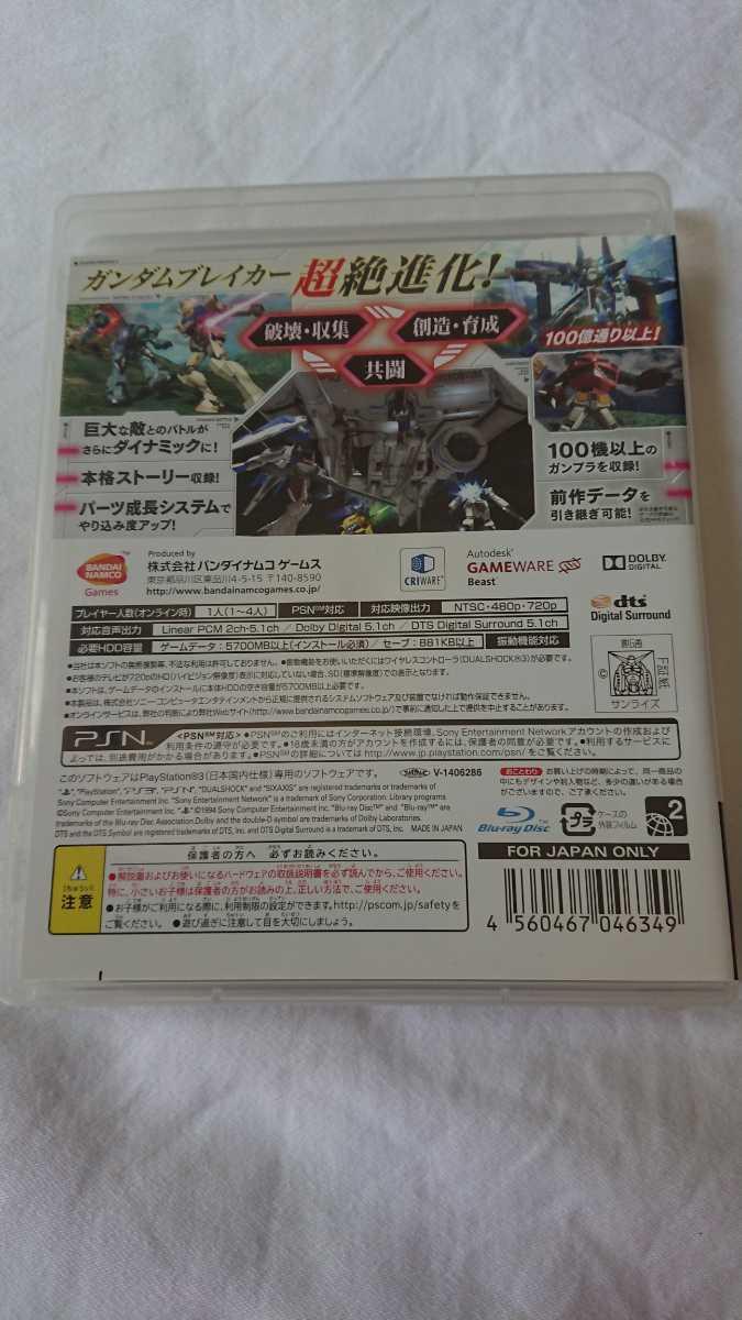 【送料無料】ガンダムブレイカー2 PS3
