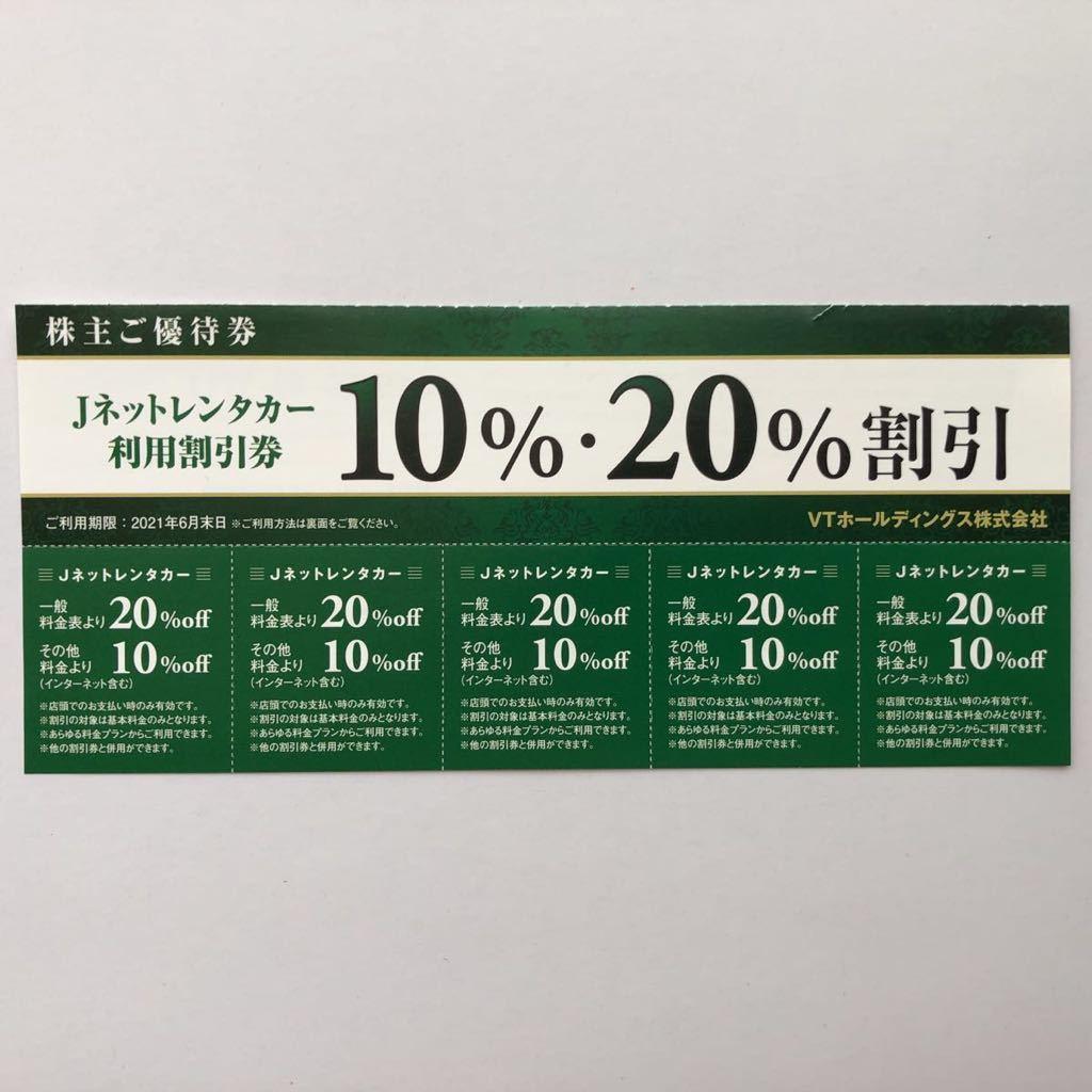 VTホールディングス 株主優待 株主ご優待券 10%・20%割引 Jネットレンタカー割引券 5枚綴り有効期間2021.6.末日_画像1