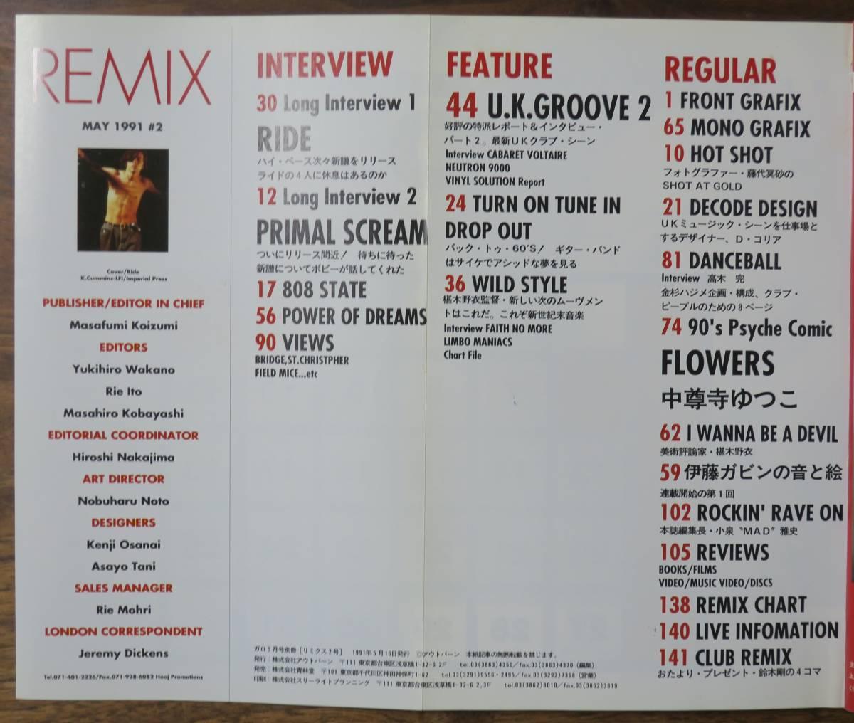 remix#2号PRIMAL SCREAM1991RIDE5FAITH NO MORE808STATELimbomaniacsNEUTRON9000CABARET VOLTAIRE高木完POWER OF DREAMS/FIELD MICE/BRIDGE_画像2