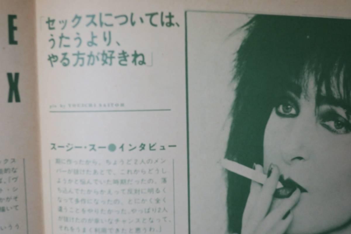 rockin'onロッキングオン大滝詠一Scorpions1982Siouxsie Sioux Banshees6J.Geils Band渋谷陽一Cabaret Voltaire/Peter Wolf/Richard H.Kirk_画像3