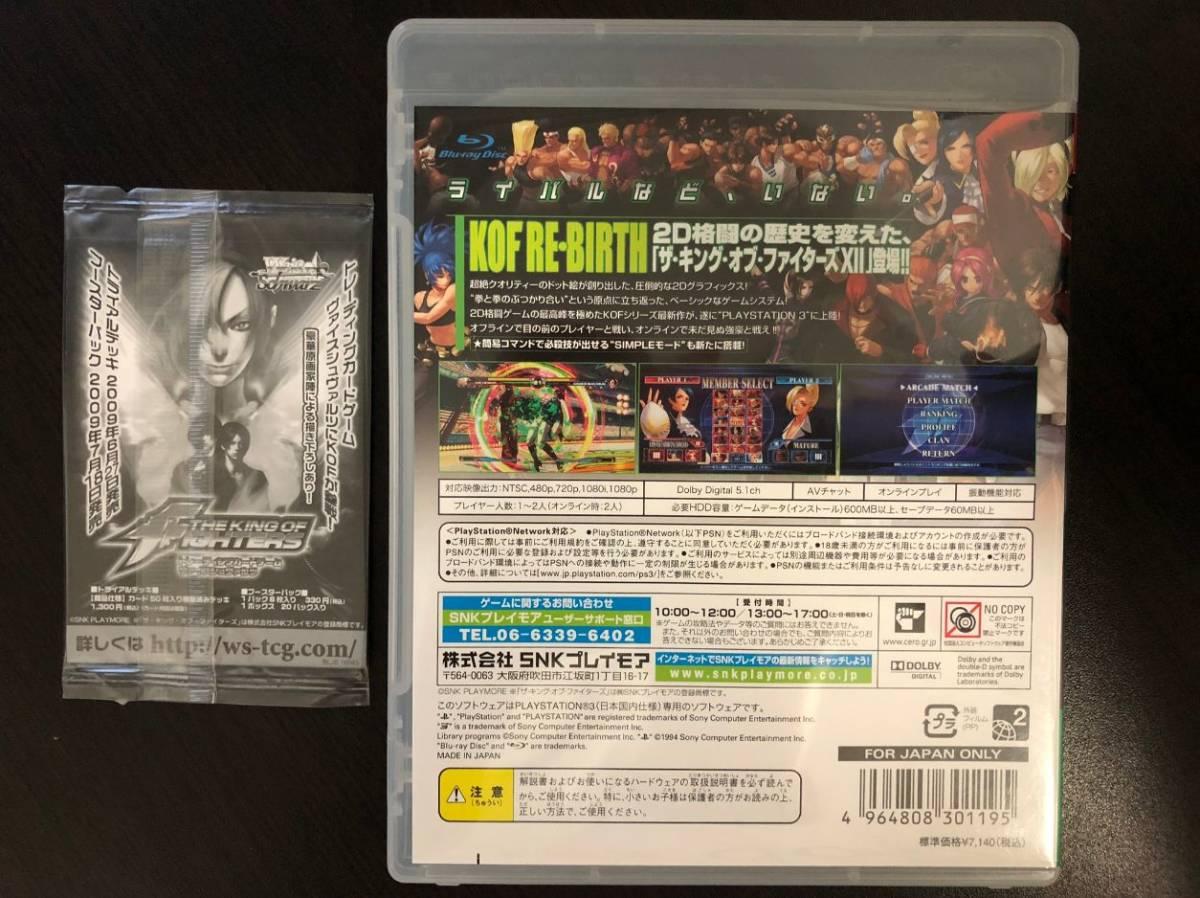 PS3 ザ・キング・オブ・ファイターズXII 12 [動作品] (初回生産特典:ヴァイスシュヴァルツ特製カード付) THE KING OF FIGHTERS XII SNK