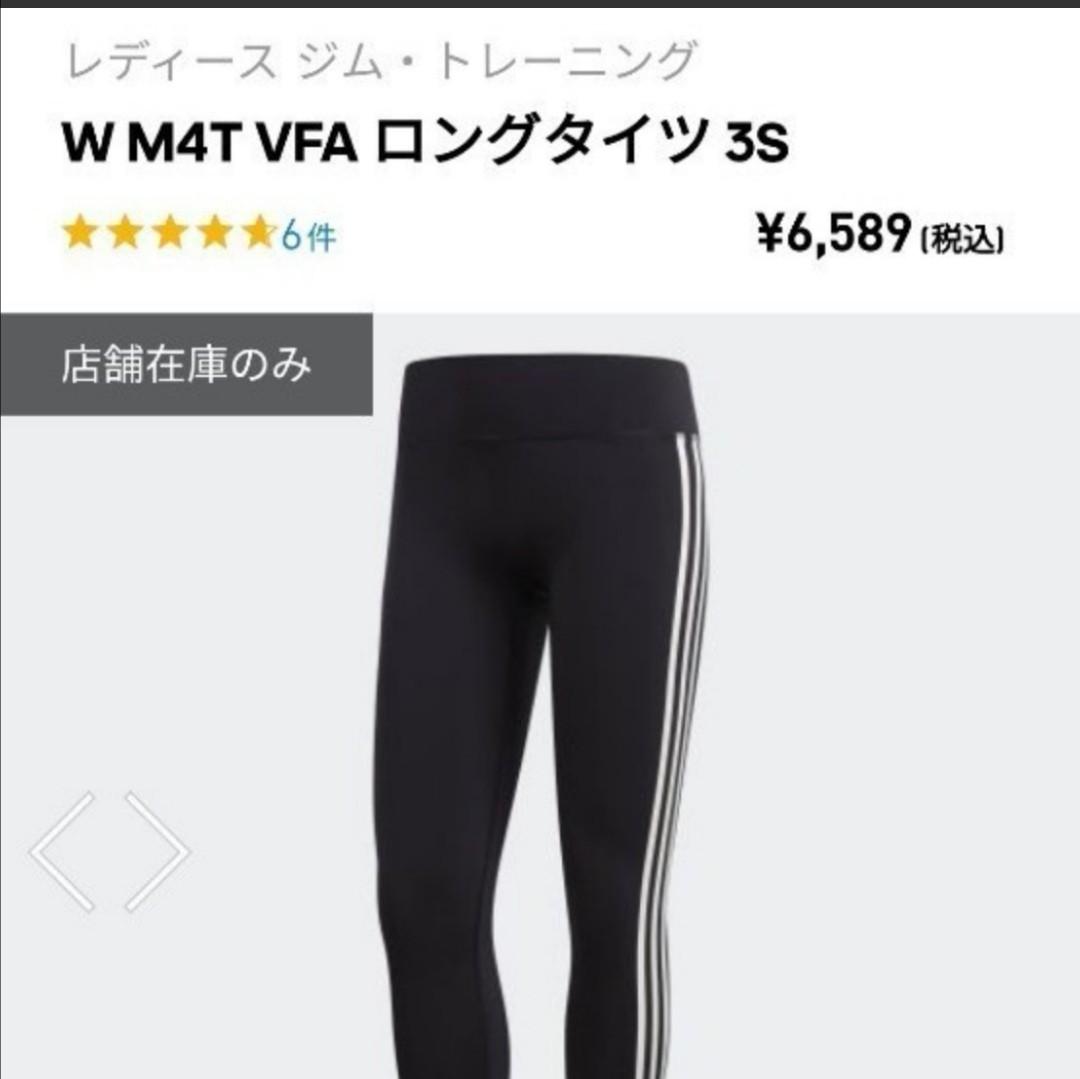 Lサイズ adidas レギンスW M4T VFA ロングタイツ