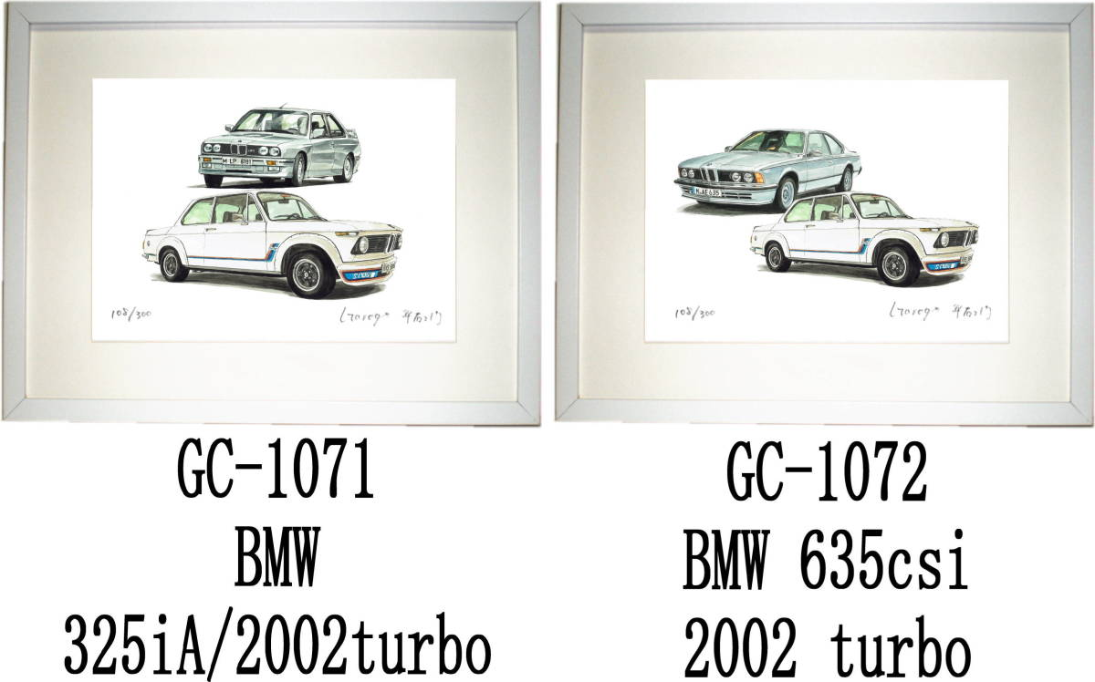 GC-1071 BMW 325iA/2002 turbo・GC-1072 635csi/2002 turbo限定版画300部 直筆サイン有 額装済●作家 平右ヱ門 希望ナンバーをお選び下さい_落札後希望作品ナンバーをお知らせ下さい。