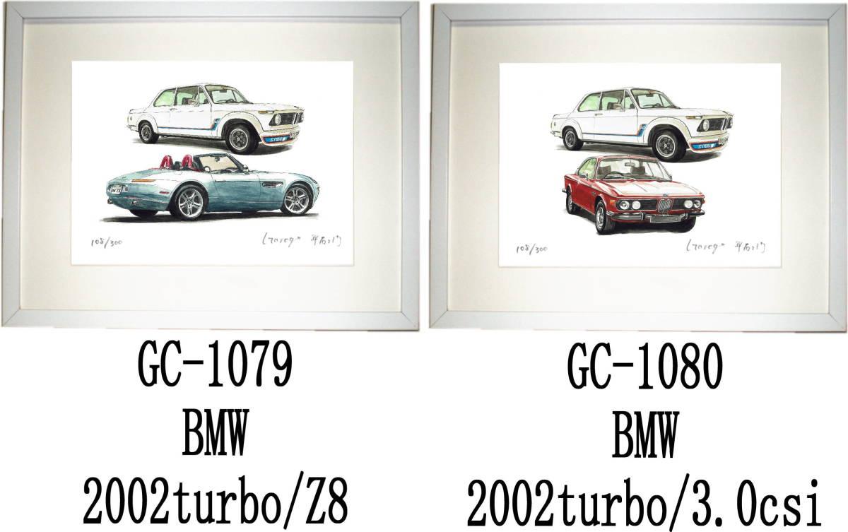 GC-1079 BMW 2002 turbo/Z8・GC-1080 BMW 2002 /3.0csi限定版画300部 直筆サイン有 額装済●作家 平右ヱ門 希望ナンバーをお選び下さい。_落札後希望作品ナンバーをお知らせ下さい。