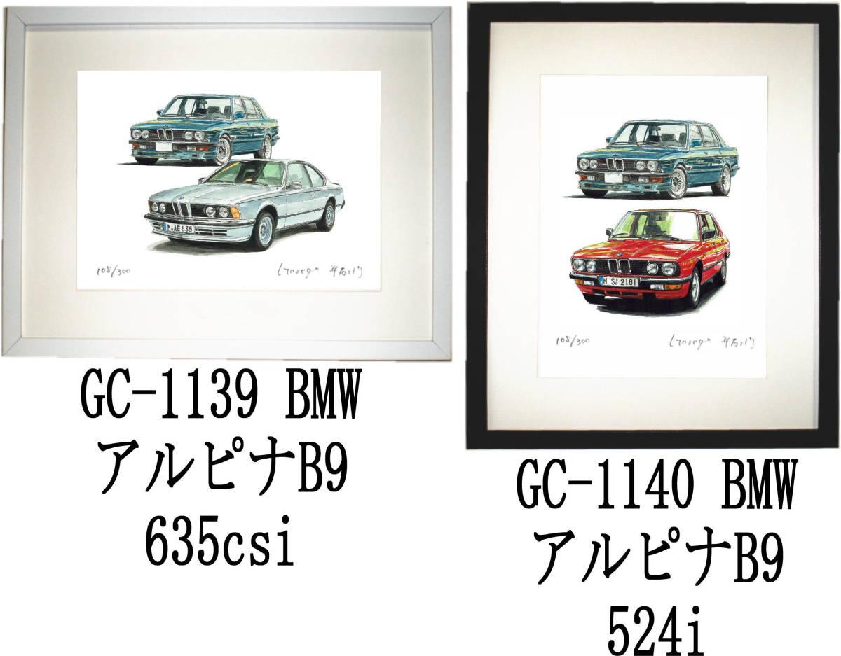 GC-1139 BMW アルピナB9/635csi・GC-1140 アルピナB9/524i限定版画300部 直筆サイン有 額装済●作家 平右ヱ門 希望ナンバーをお選び下さい_落札後希望作品ナンバーをお知らせ下さい。