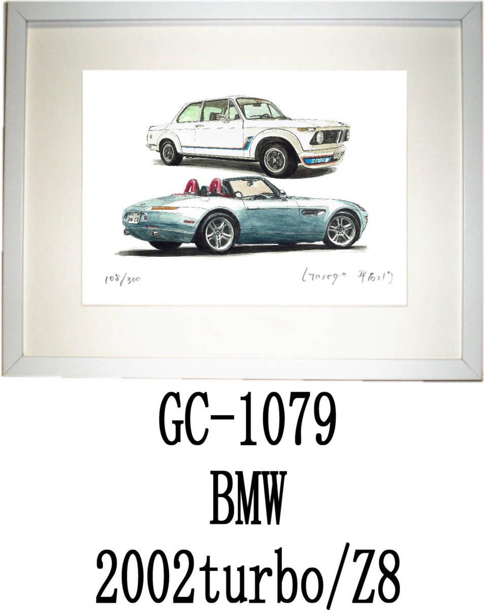 GC-1079 BMW 2002 turbo/Z8・GC-1080 BMW 2002 /3.0csi限定版画300部 直筆サイン有 額装済●作家 平右ヱ門 希望ナンバーをお選び下さい。_額装サイズ 320mm×425mm 限定300部