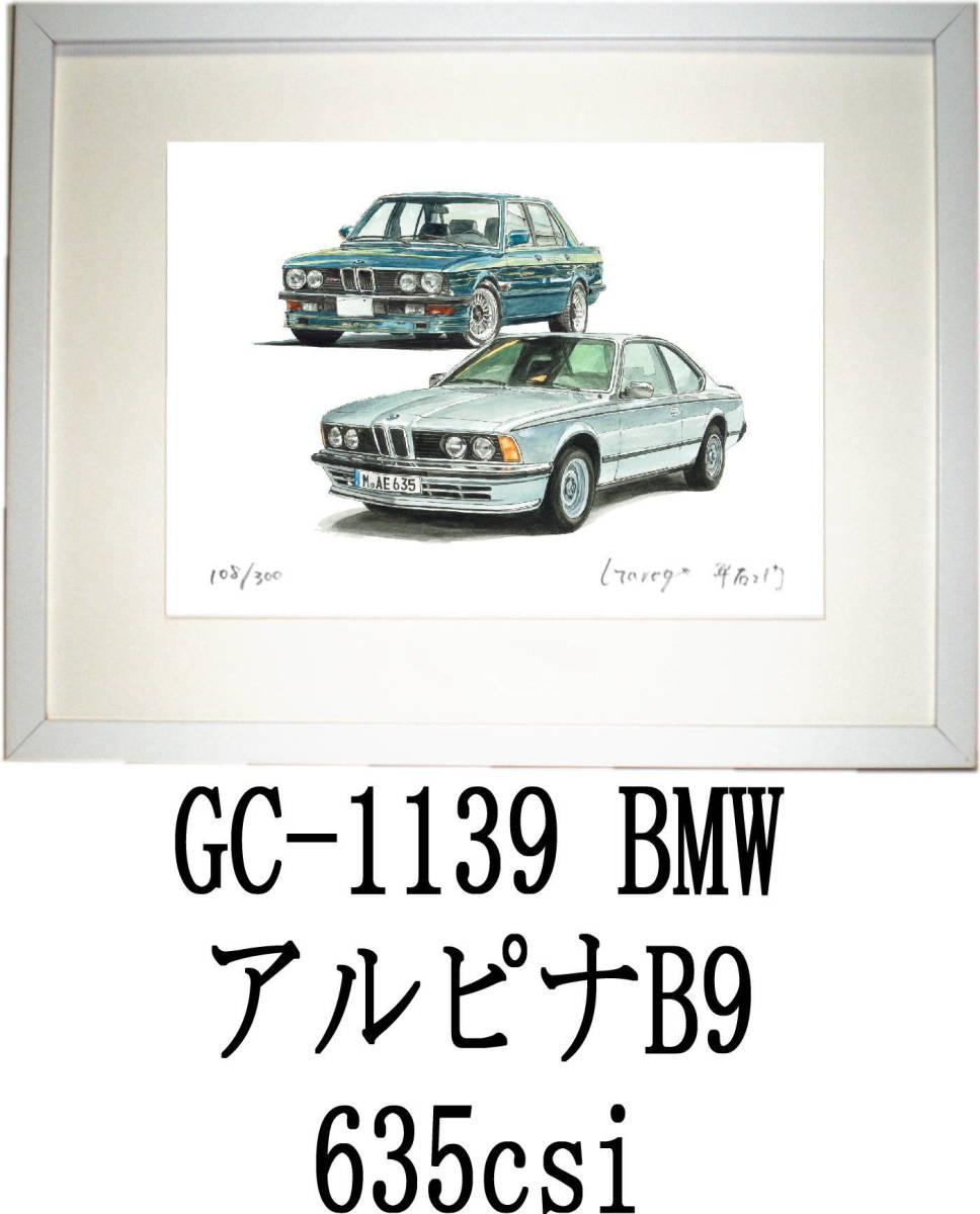 GC-1139 BMW アルピナB9/635csi・GC-1140 アルピナB9/524i限定版画300部 直筆サイン有 額装済●作家 平右ヱ門 希望ナンバーをお選び下さい_額装サイズ 320mm×425mm 限定300部