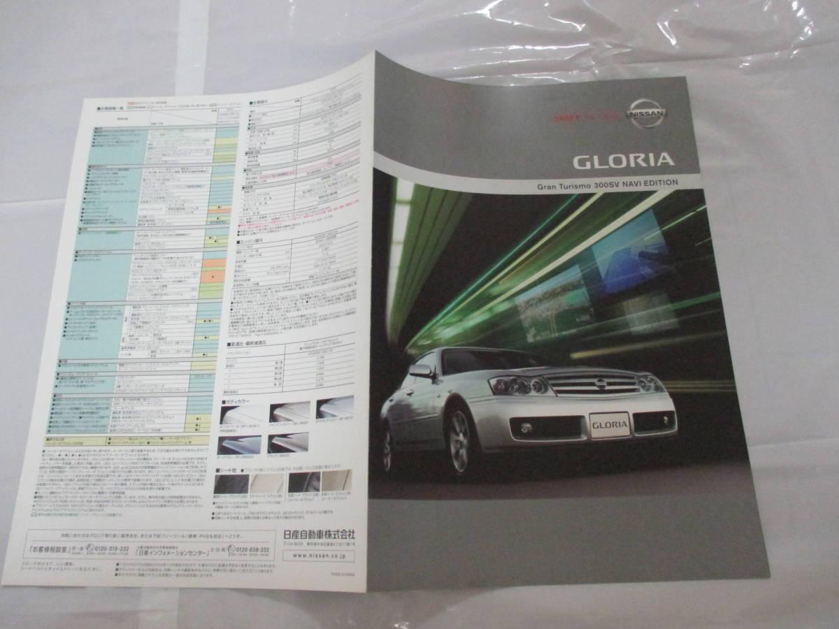 庫27533 カタログ日産 NISSAN ■グロリア Gran Turismo 300sv ■2003.10 発行