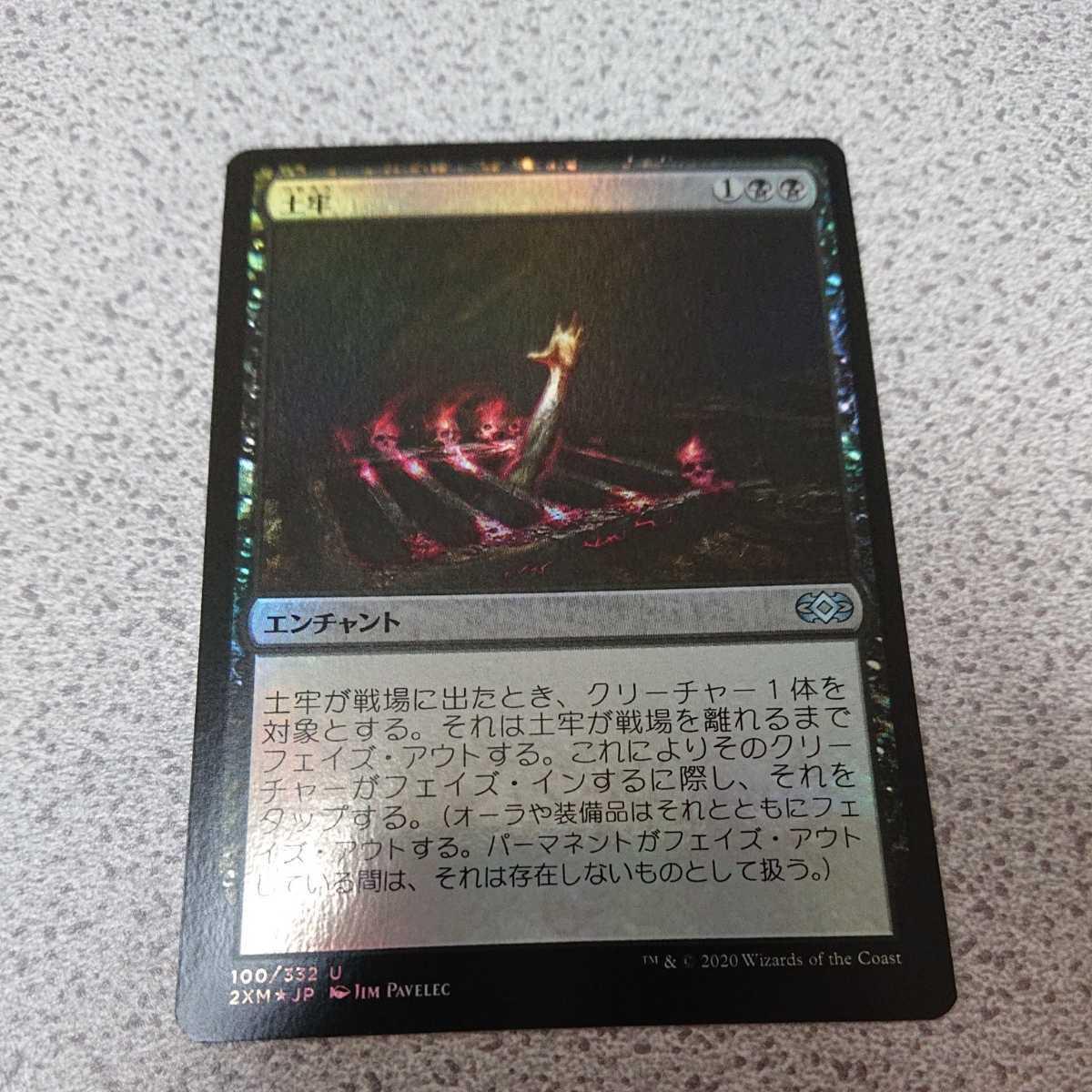 MTG 2XM 土牢 日本語foil 一枚 ダブルマスターズ 即決_画像1