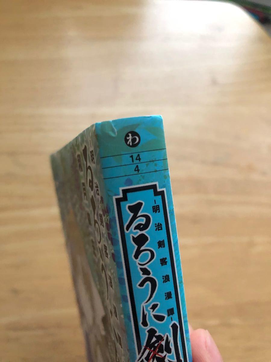 文庫サイズ 『るろうに剣心1〜3』 和月伸宏