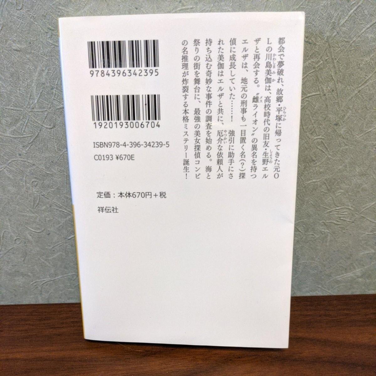 東川篤哉「ライオンの棲む街 平塚おんな探偵の事件簿1」 (文庫) 中古