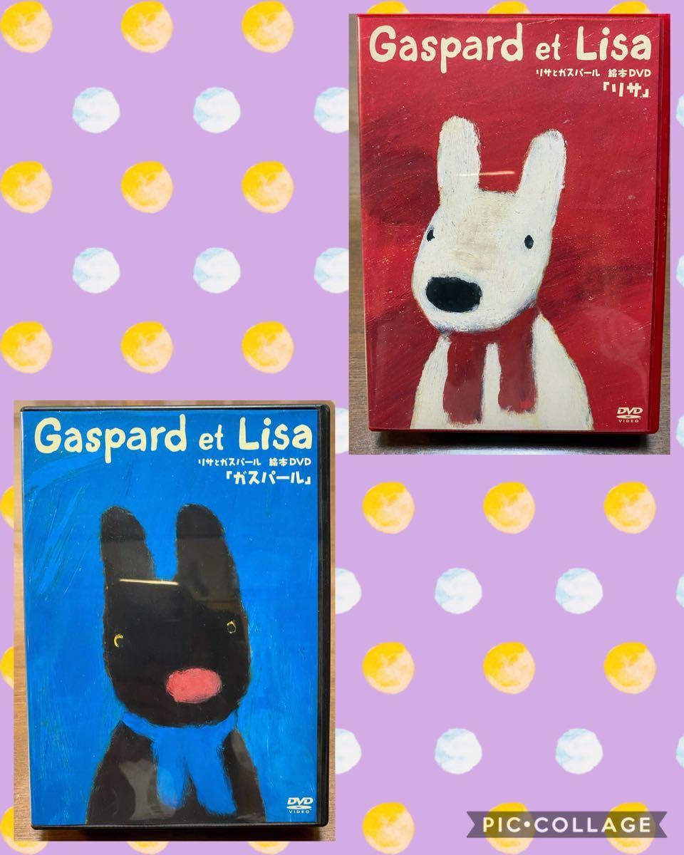 DVD リサとガスパール  絵本DVD  2枚セット