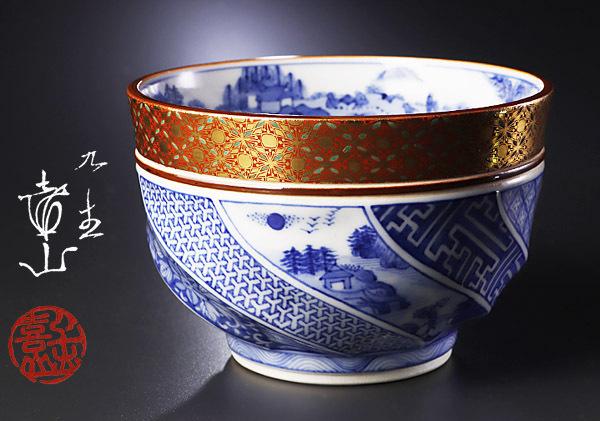 【古美味】四代上出喜山造 祥瑞染付金襴手茶碗 茶道具 保証品 cIC2