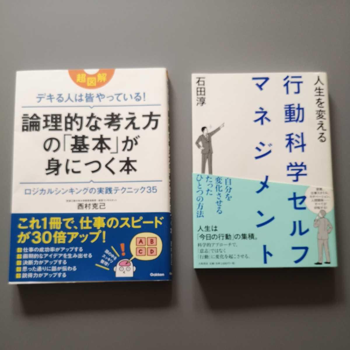 自己啓発本2冊セット 行動科学セルフマネジメント 理論的な考え方の基本が身につく本