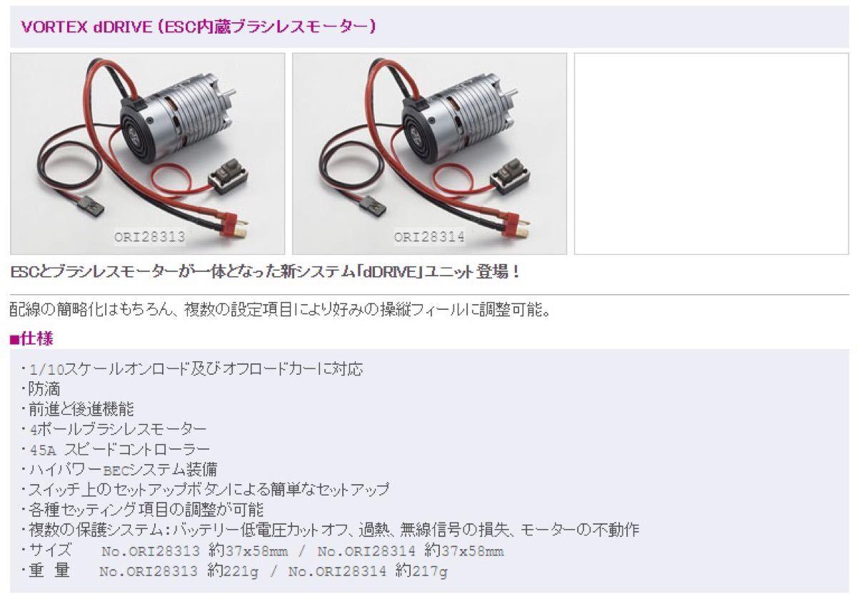 京商オリオン 1/10 dDrive 3000kv ESC内蔵ブラシレスモーター