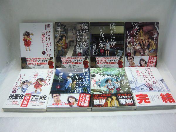 僕だけがいない街 1-8巻セット コミックス / 三部けい 角川書店 a-19NA_画像1