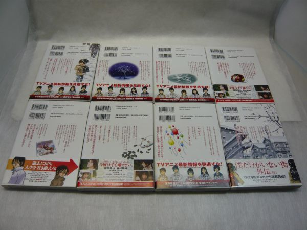 僕だけがいない街 1-8巻セット コミックス / 三部けい 角川書店 a-19NA_画像2