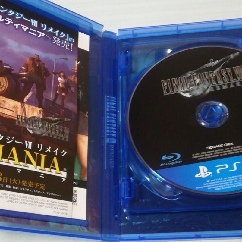 【PS4】 ファイナルファンタジーVII REMAKE