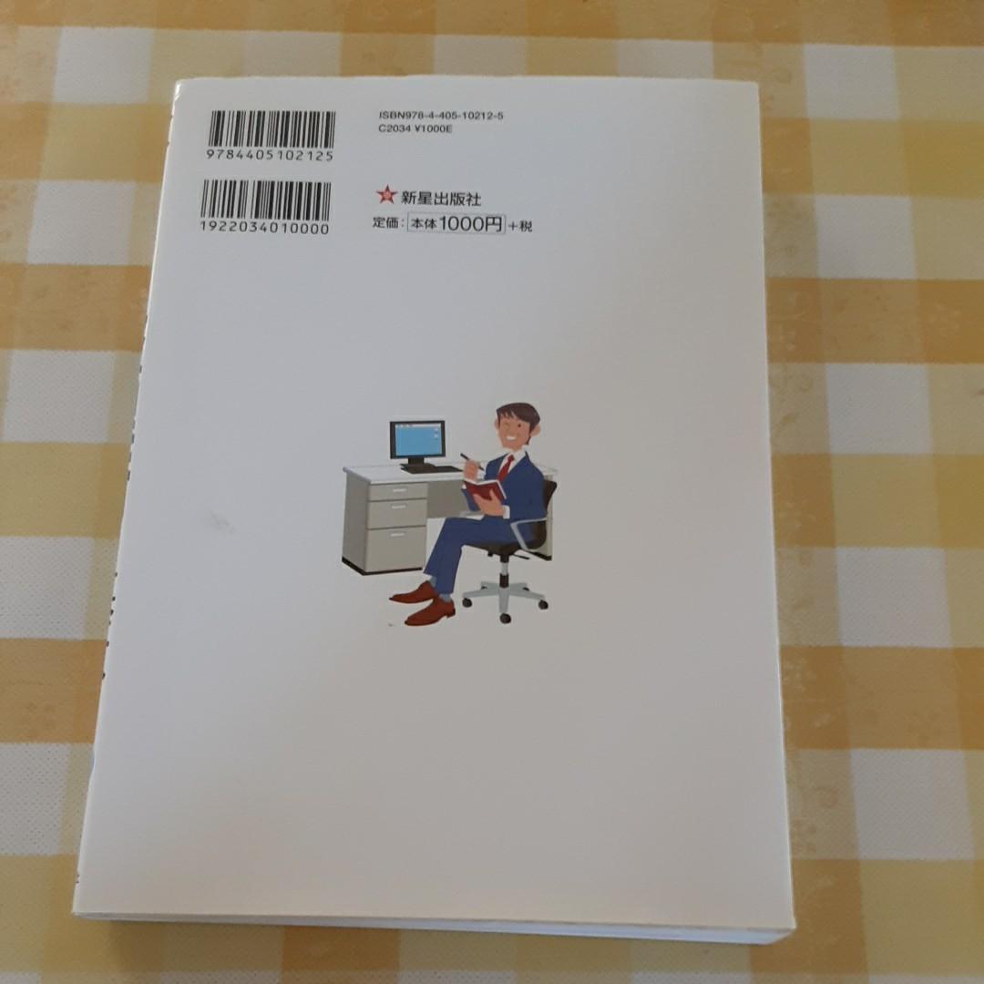 図解まるわかりビジネス力をグンと上げる整理術の基本  / 出版社-新星出版社