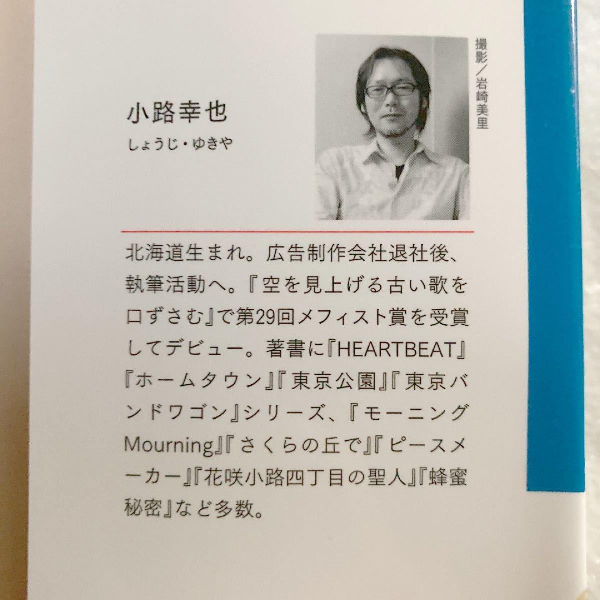 東京バンドワゴン  オブ・ラ・ディ  オブ・ラ・ダ    / 小路幸也