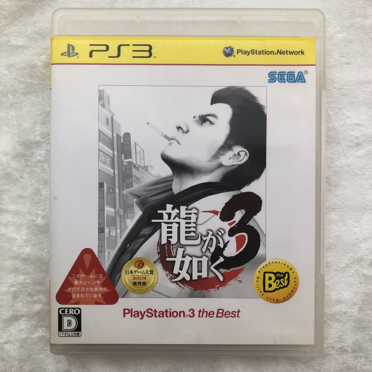 龍が如く 3 PlayStation3 the Best