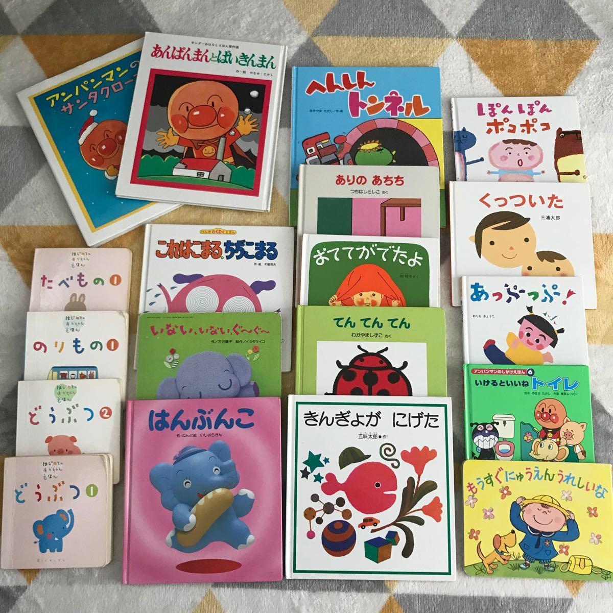 乳幼児 幼児 絵本まとめ売り19冊 絵本セット