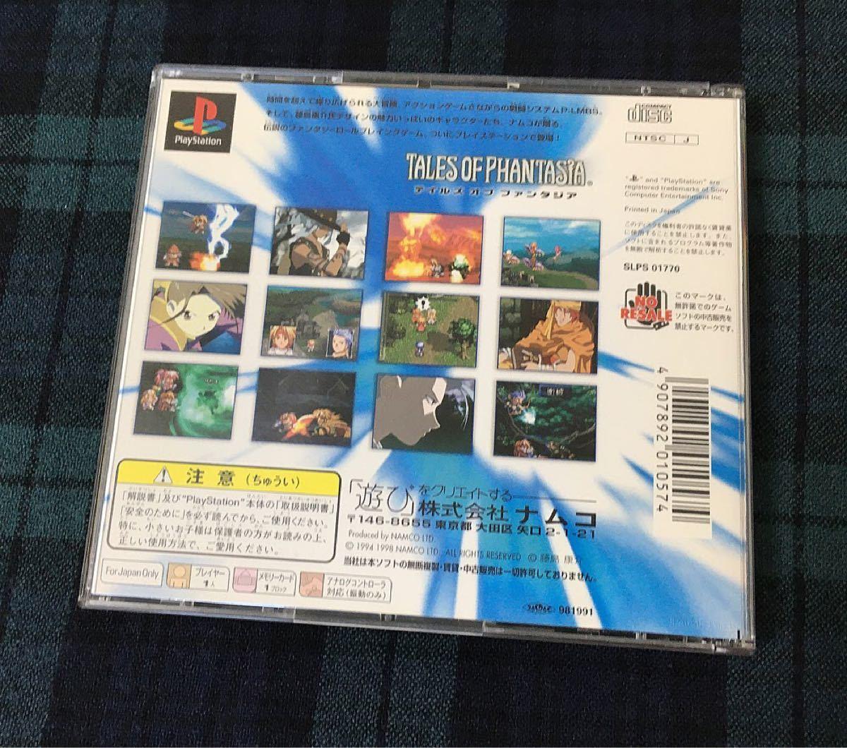 PSプレイステーションプレステソフトゲームテイルズオブファンタジアロールプレイン