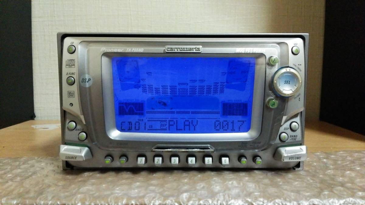 carrozzeria カロッツェリア CD/MDデッキ CD/MDプレーヤー オーディオ FH-P66MD 45W×4ch 2din 動作OK 【DSP/EQ AM/FM ラジオ チューナー_画像3
