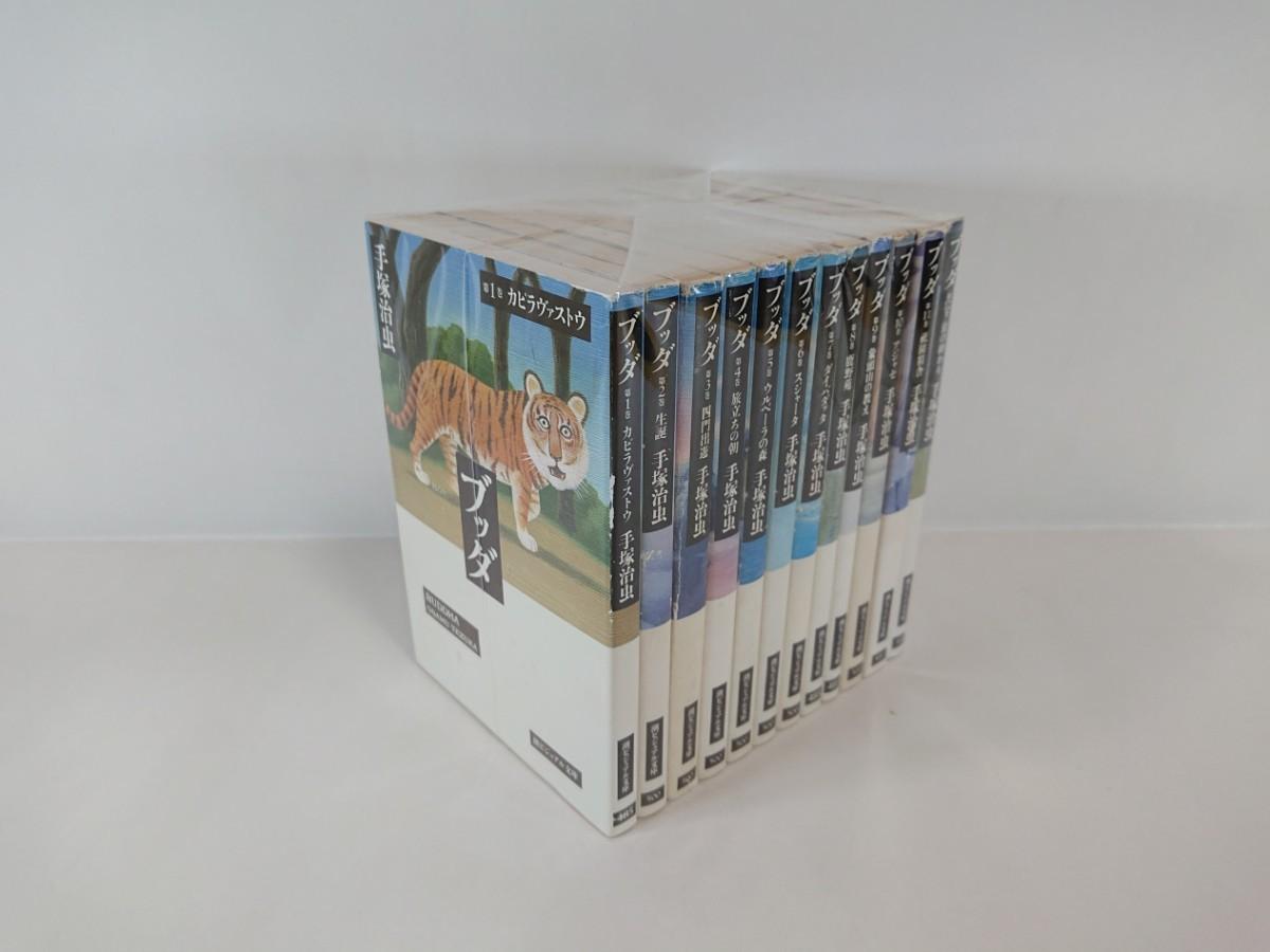 クーポン 手塚 治虫 ブッダ 全12巻漫画文庫  (潮ビジュアル文庫)