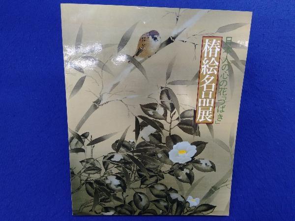 日本人の心の花「つばき」椿絵名品展 図録_画像1