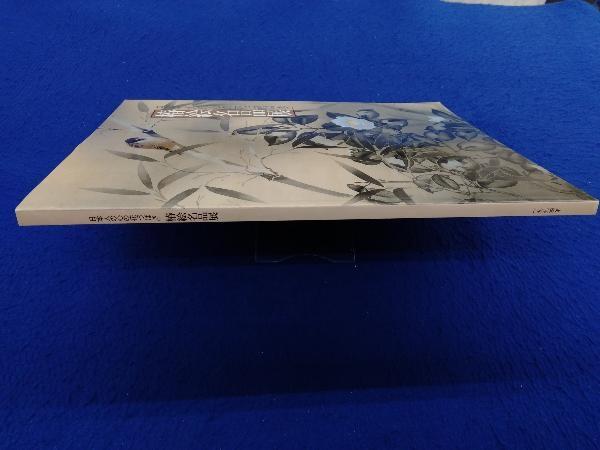 日本人の心の花「つばき」椿絵名品展 図録_画像2