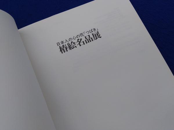 日本人の心の花「つばき」椿絵名品展 図録_画像5
